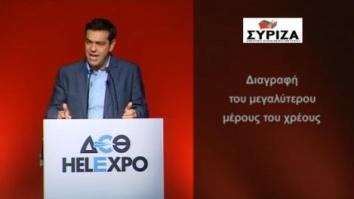 Tsipras thessaloniki Sept 2014